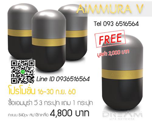 AimmuraV3
