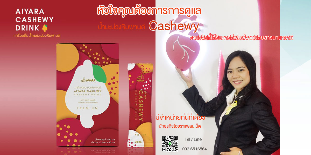 Cashewy